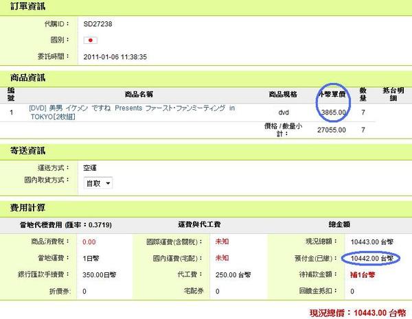 dvd20110101.jpg