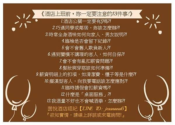 茵悅-酒店前13件事.jpg