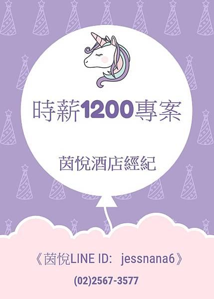 茵悅-1200專案.jpg