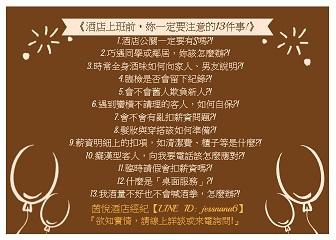 茵悅-酒店上班注意事項-小圖.jpg