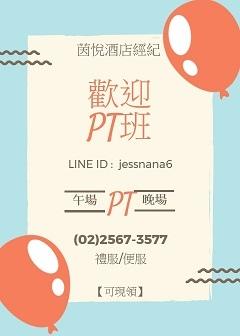 茵悅-酒店PT班-小圖.jpg