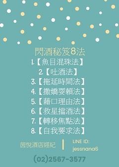 茵悅-閃酒8法-小圖.jpg