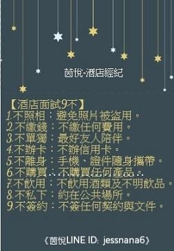 茵悅-面試9不-2-小圖.jpg