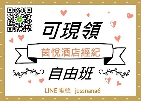 茵悅-可現領自由班 - 小圖.jpg