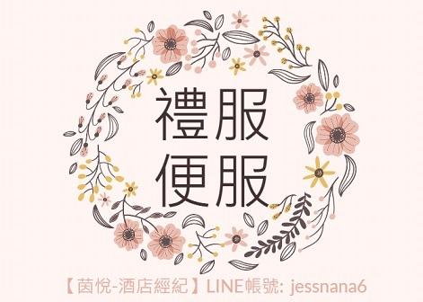 茵悅-禮服便服 - 小圖.jpg