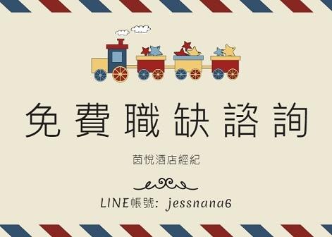 茵悅-免費職缺諮詢 - 小圖.jpg