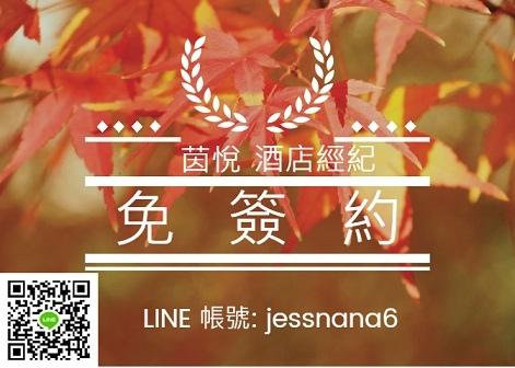 茵悅-免簽約 - 小圖.jpg