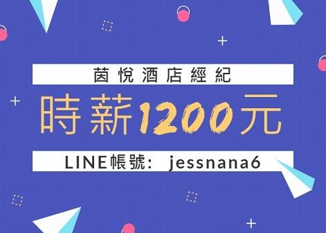 茵悅-時薪1200元 - 小圖.jpg