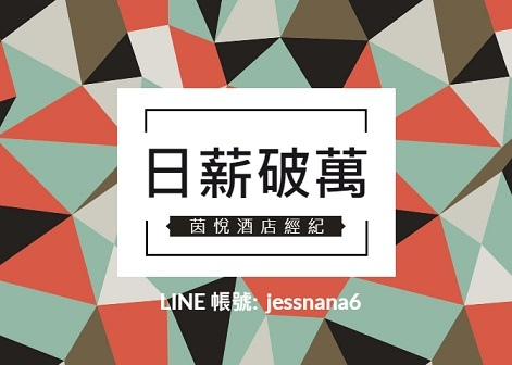 茵悅-日薪破萬 - 小圖.jpg