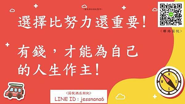 茵悅-酒店宣傳-PPT-大圖.jpg