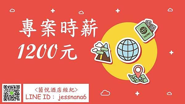 茵悅-時薪1200元-PPT-大圖.jpg