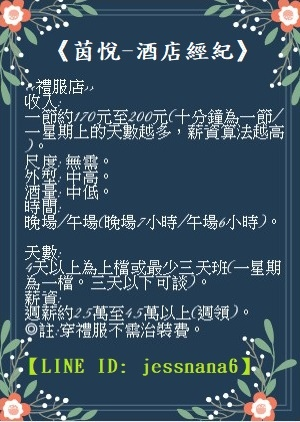 茵悅-禮服店說明1.jpg