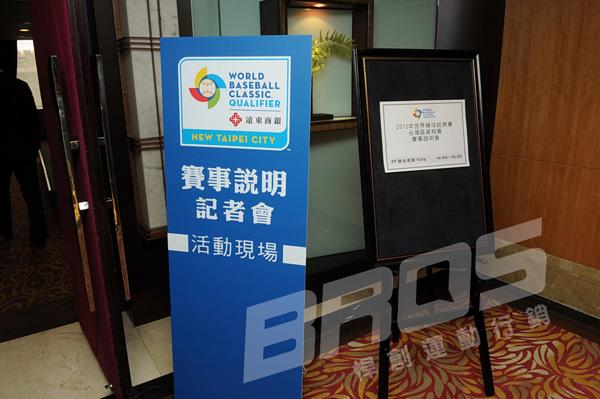 世界棒球經典賽台灣區資格賽宣告記者會回顧1