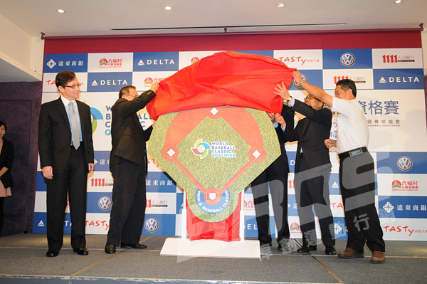 世界棒球經典賽台灣區資格賽宣告記者會回顧11 大會LOGO揭示
