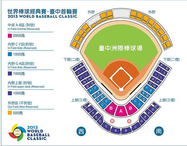 WBC台中票價-2013