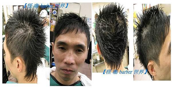 男子髮型.JPG
