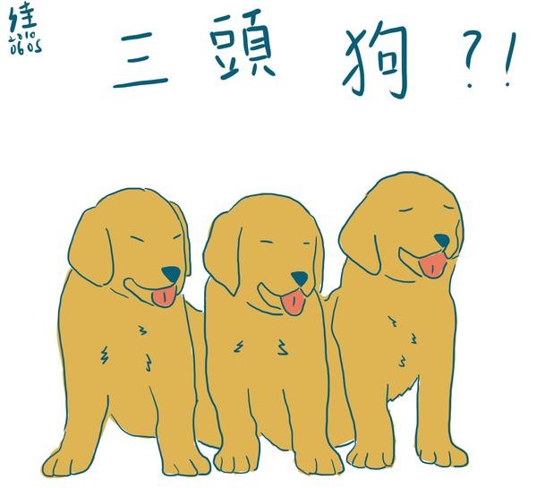 狗狗002.png
