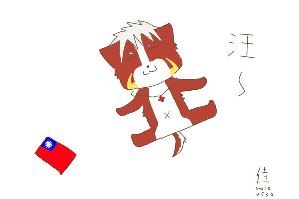喵~模子(池哥).png