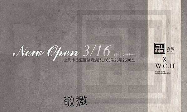 上海公司開幕慶