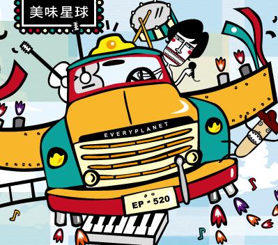 食癒系樂團     美味星球 -美味EP包裝_3.jpg
