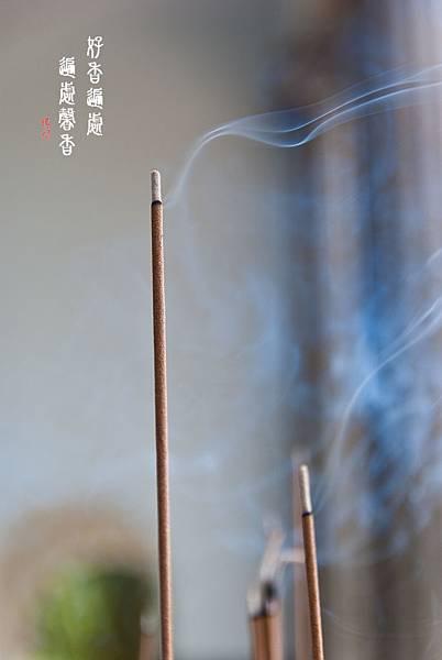 青州水沉立香