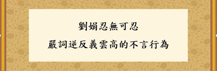 義雲高大師標題.JPG