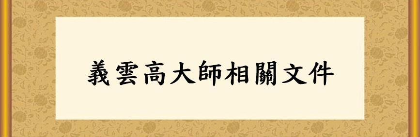 義雲高大師相關文件標題.JPG