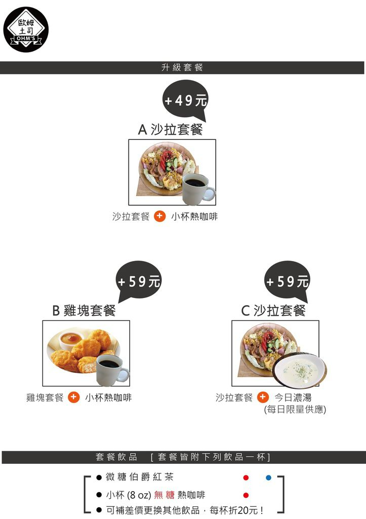 ohm菜單105.10A4套餐.png
