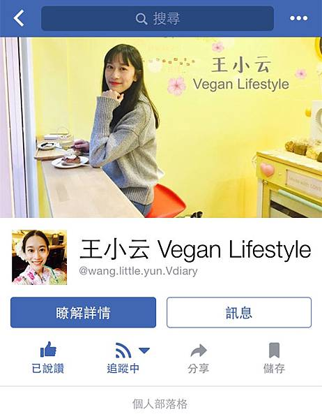 王小云 Vegan Lifestyle