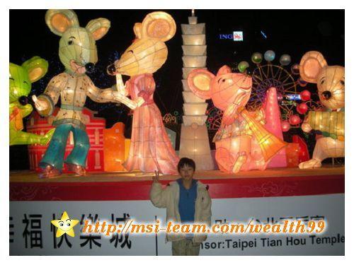 台北幸福快樂城