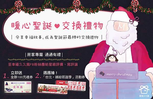 聖誕活動頁面WP-01-7.jpg