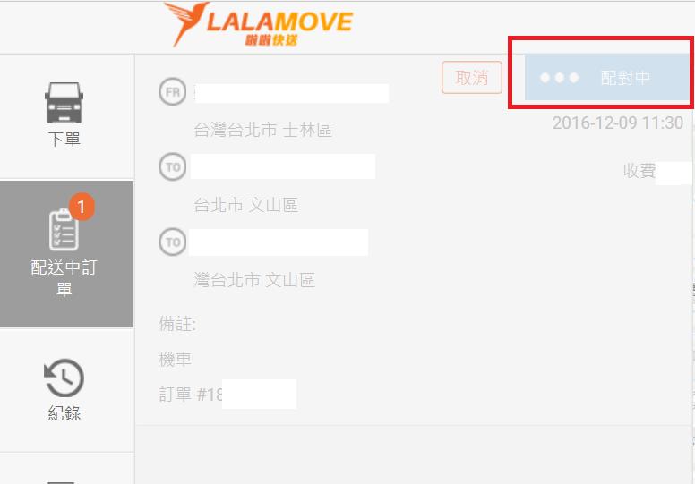 lalamove2.png