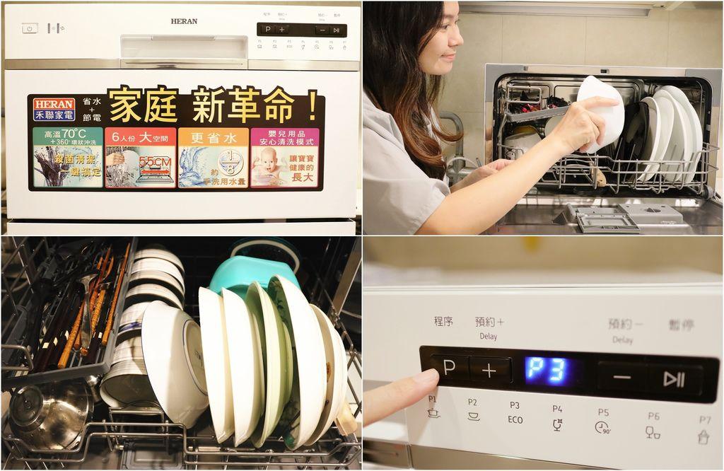 禾聯洗碗機.jpg