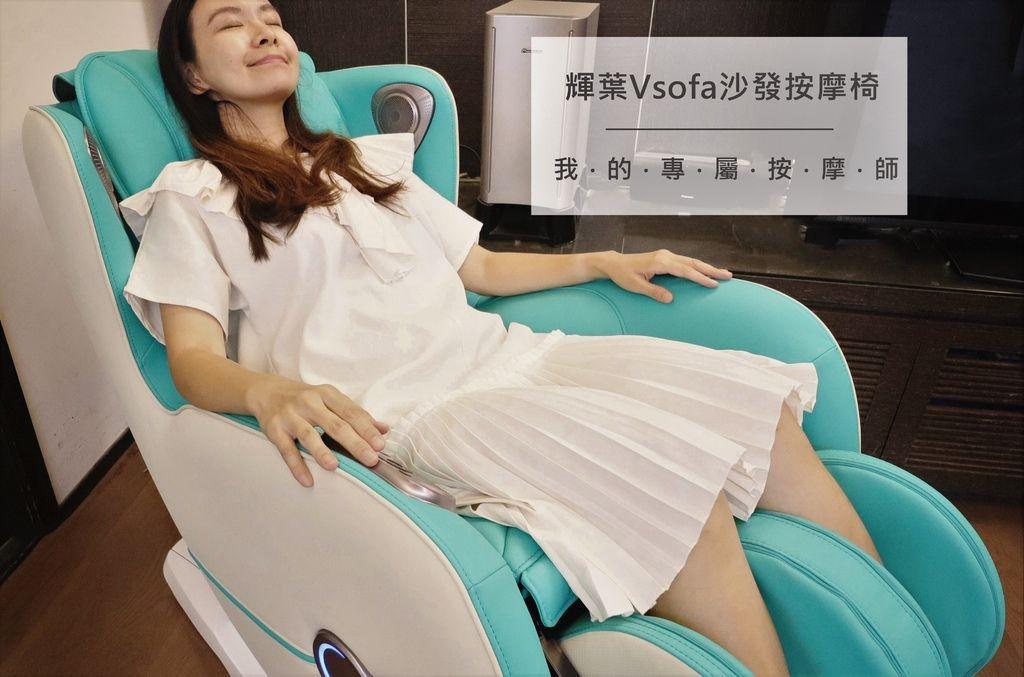 輝葉 Vsofa沙發按摩椅.jpg