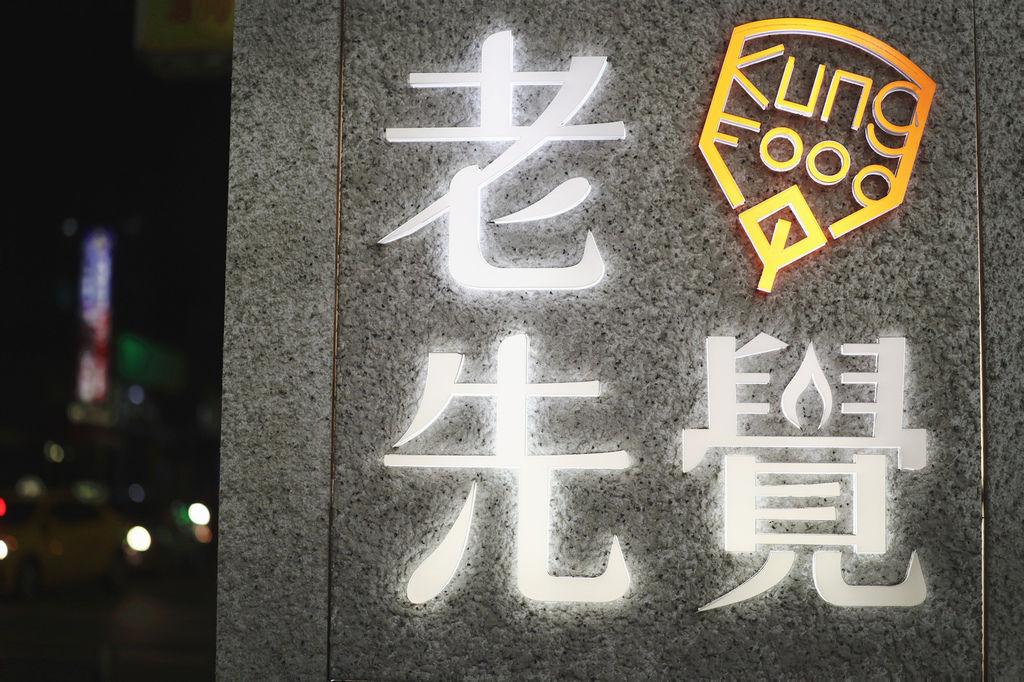 老先覺 (2).jpg