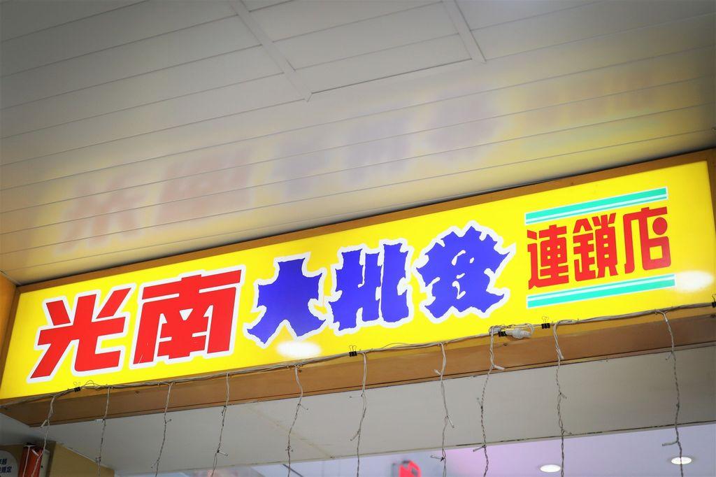 光南 (2).jpg