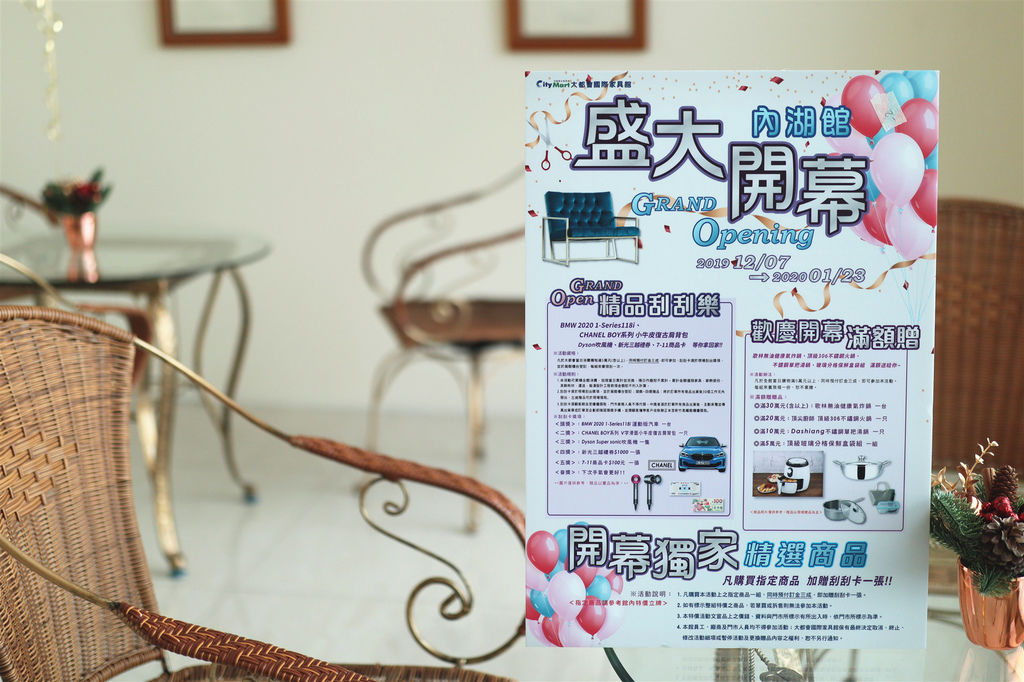 大都會國際家具館CityMart內湖館 (68).jpg
