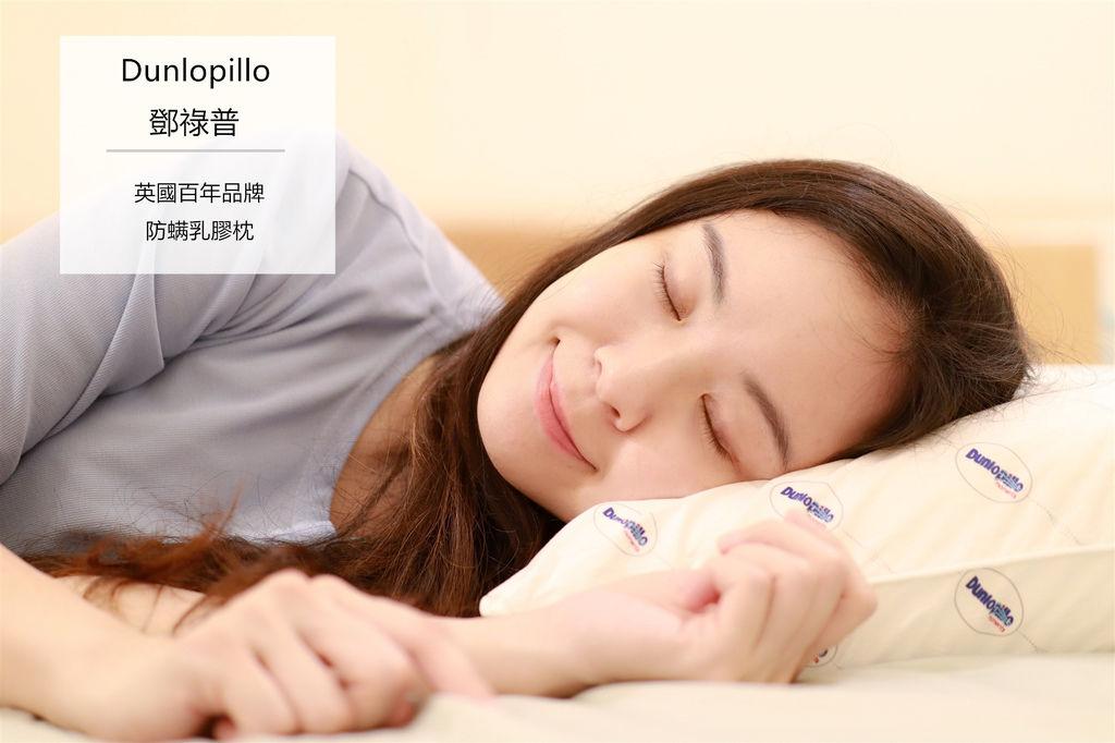 Dunlopillo英國百年品牌鄧祿普防螨乳膠枕 (1).jpg