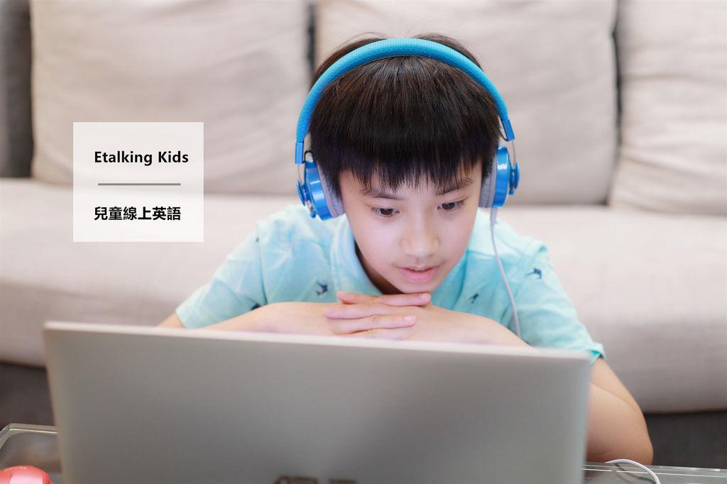 【Etalking Kids 兒童線上英語】.JPG