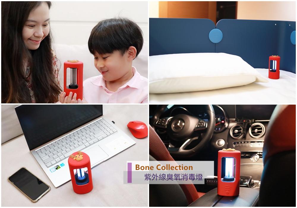 Bone Collection 紫外線臭氧消毒燈.jpg
