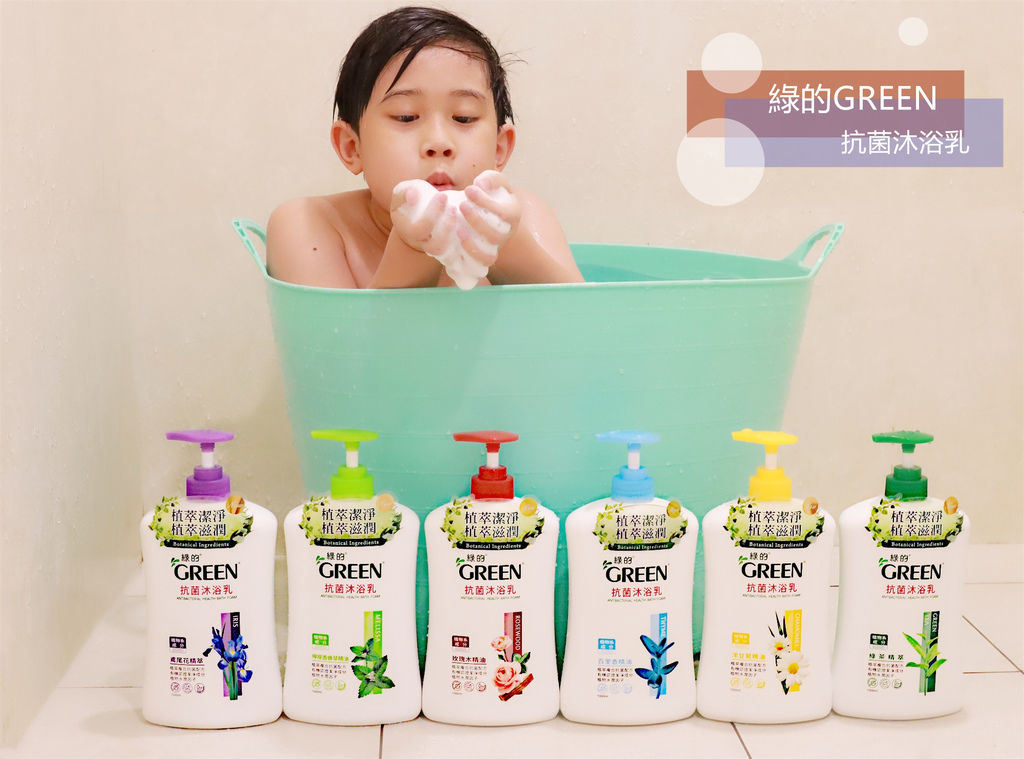 綠的GREEN抗菌沐浴乳 (1).jpg