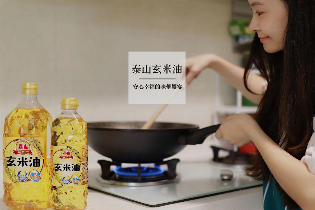 泰山玄米油 (1).jpg