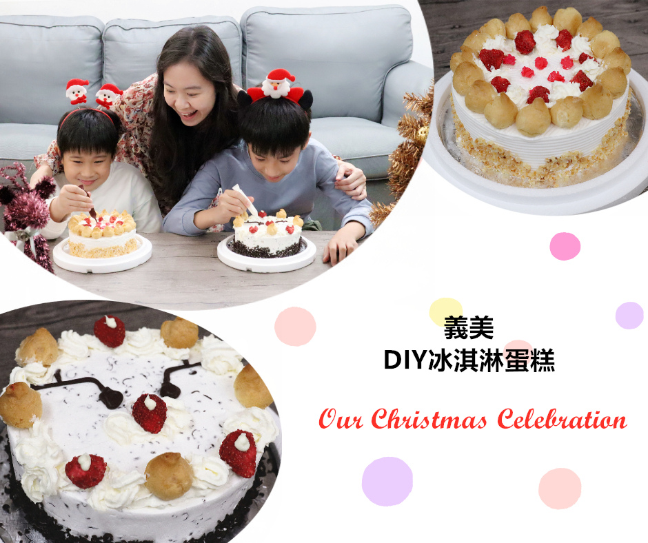 義美DIY冰淇淋蛋糕 (1).jpg