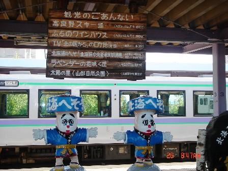 JR富良野站月台