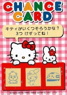 點餐送的刮刮樂,也是 Hello Kitty