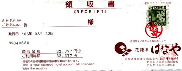 check out時領到的收據,很和風耶