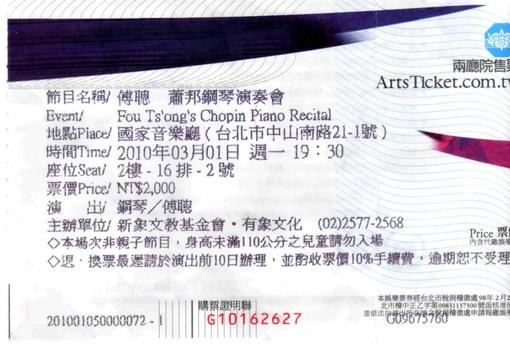 ticket062-1.jpg