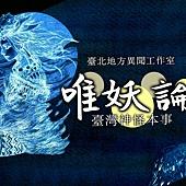 10月長文圖-瀟湘神作品介紹文圖