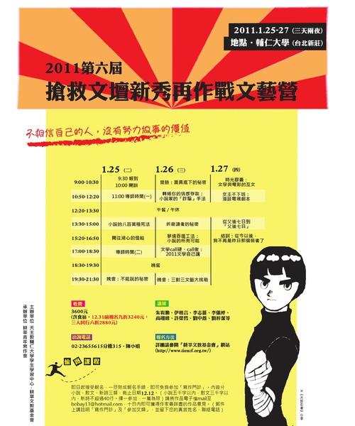 文藝營海報最終版.jpg