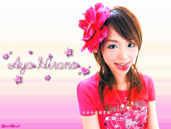Aya Hirano10.jpg